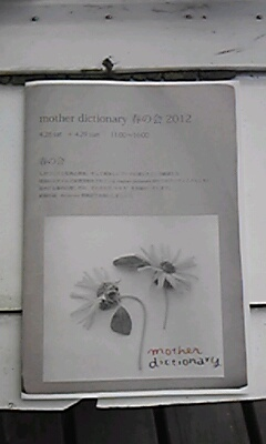 mother dictionary 春の会2012に参加します。