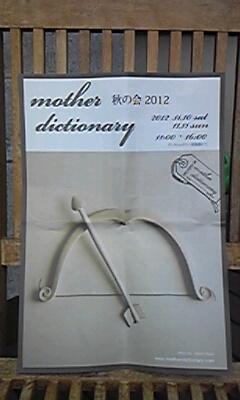 マザー ディクショナリー秋の会2012に出展します。